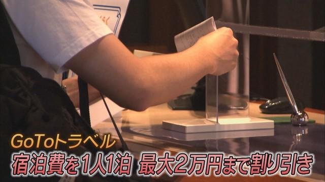 画像: GoToトラベルに東京追加 観光客が集う静岡・伊東市は「期待と困惑」