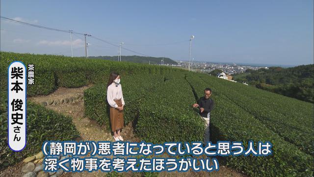 画像: 茶農家 柴本俊史さん