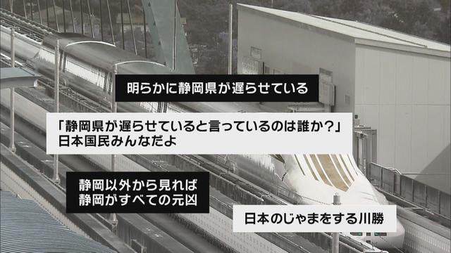 画像: ネット上では静岡を「悪者扱い」