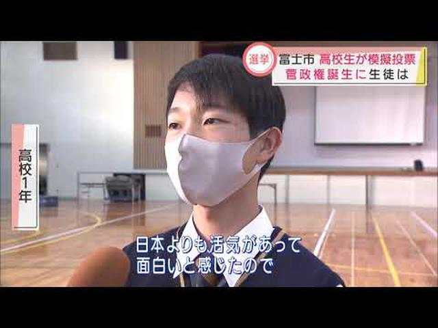 画像: 高校で模擬選挙…政治への参加を 1年生「18歳になったら毎回投票したい」 静岡・富士市 youtu.be