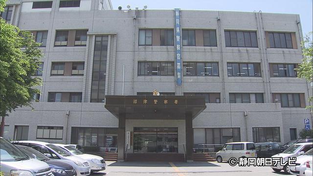 画像: 静岡県警沼津警察署