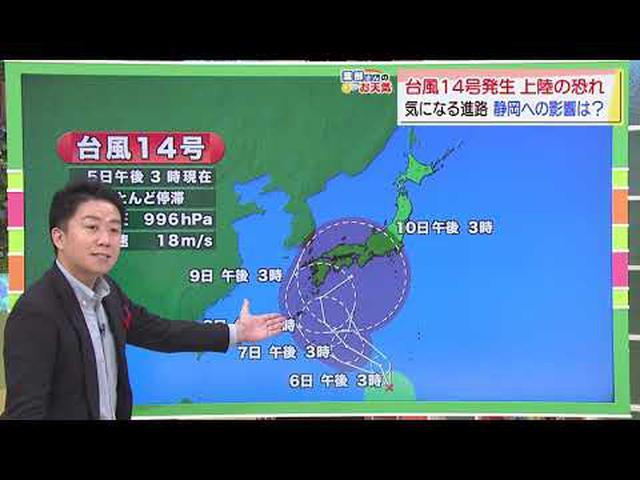 画像: 【10月5日 静岡】渡部さんのお天気 台風14号発生もあすは「日差し十分」カラッとした陽気に youtu.be