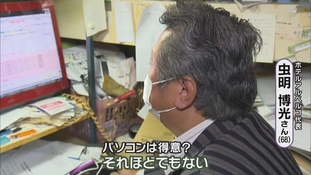 画像2: Gotoのシステムに困惑