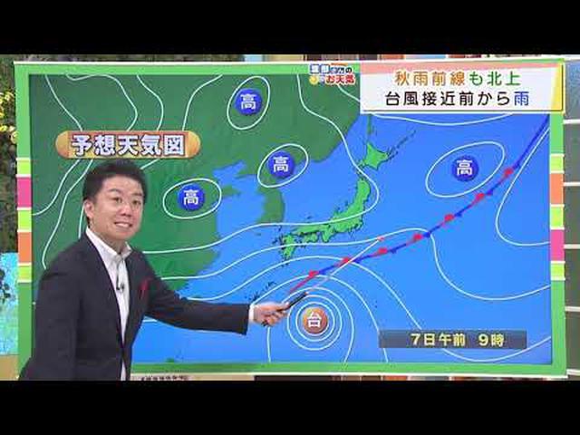 画像: 【10月6日 静岡】渡部さんのお天気 あすは「午後から傘の出番」 youtu.be