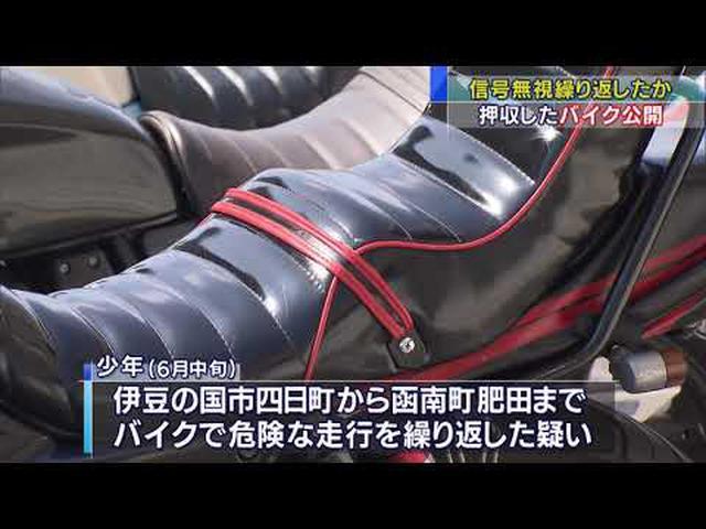 画像: バイクで信号無視など繰り返した容疑 16歳の少年を逮捕…7人目の逮捕者 静岡県警 youtu.be