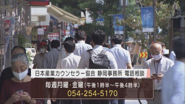 画像: 日本産業カウンセラー協会 静岡事務所では電話相談も