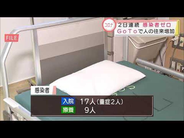 画像: 【新型コロナ】2日連続感染者なしは12日ぶり 静岡県「人の往来が活発になっている」感染予防徹底呼びかけ youtu.be