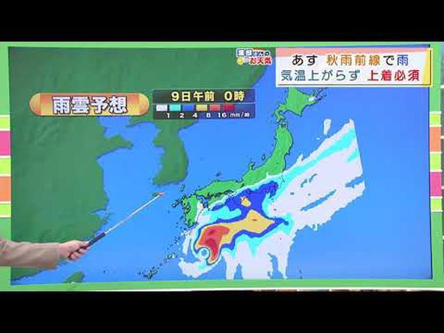 画像: 【10月7日 静岡】渡部さんのお天気 あすは「雨で肌寒い」日に 台風14号は日曜日に県内接近か youtu.be