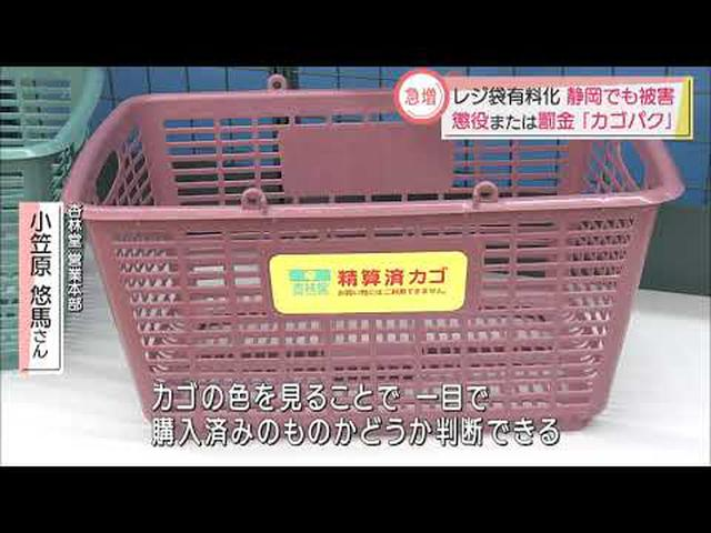 画像: 店の買い物かごが盗まれる「カゴパク」の被害が急増~店側の対策は youtu.be