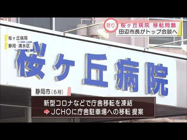 画像: 桜ヶ丘病院移転問題で静岡市長病院側の回答に憤り youtu.be