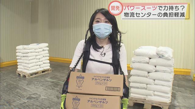画像: 力持ちになる「パワードウエア」のテスト開始 静岡市