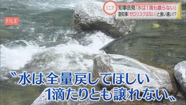 画像2: リニア問題に新たな分かりにくさ…川勝知事「一滴も譲らない」けど「ゼロリスクは求めない」 静岡県
