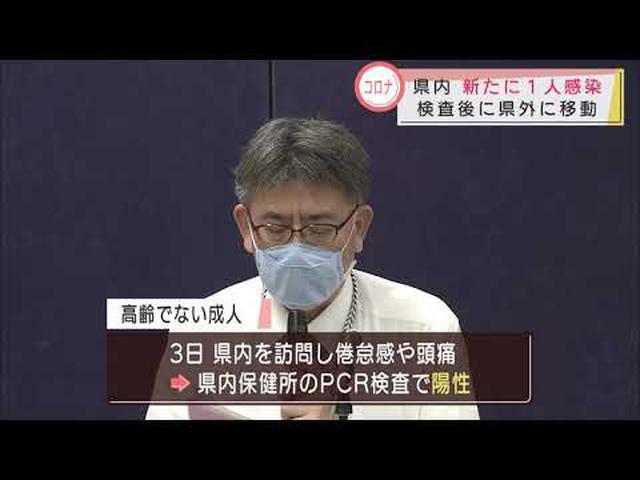 画像: 【新型コロナ】県外の成人1人の感染を確認 すでに県外に戻り療養 静岡県 youtu.be