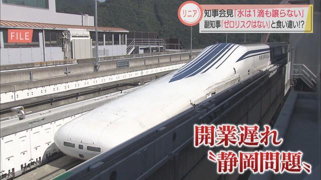 画像1: リニア問題に新たな分かりにくさ…川勝知事「一滴も譲らない」けど「ゼロリスクは求めない」 静岡県