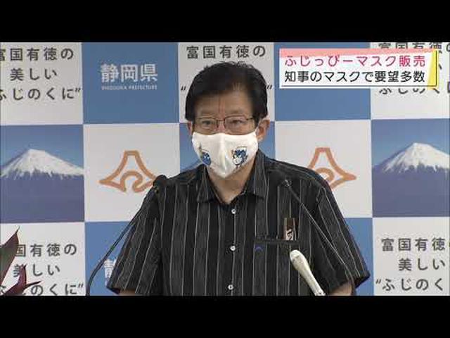 画像: 県知事のマスク見て問い合わせ多数 「ふじっぴー」マスク販売開始 静岡県 youtu.be