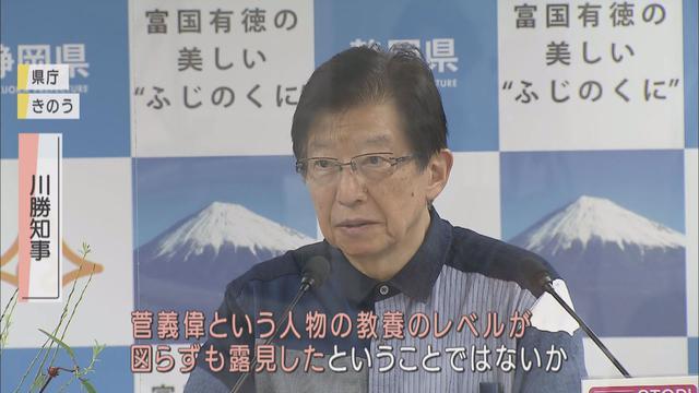 画像: 学者の静岡県知事、菅総理を痛烈に批判「教養レベルが露見した」 日本学術会議問題で