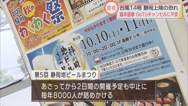 画像: 静岡市のエスパルスドリームプラザは週末のイベント中止に
