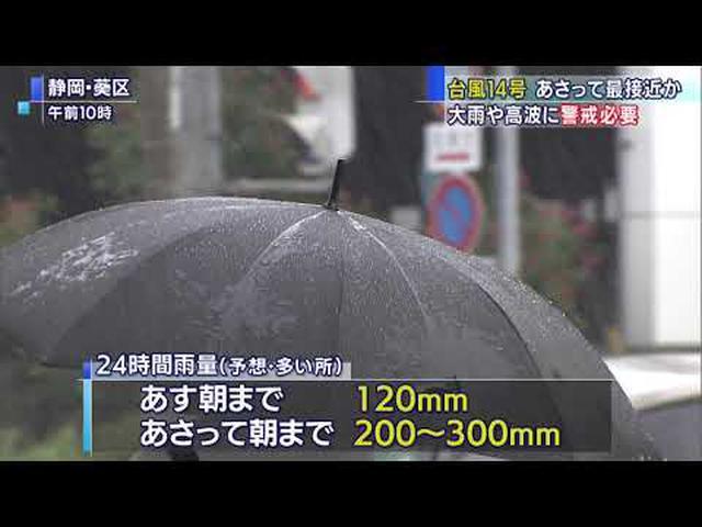 画像: 【台風14号最新情報】 土曜日に静岡県に上陸の可能性も - YouTube youtu.be