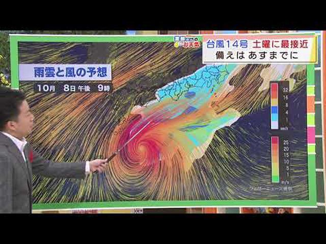 画像: 【10月8日 静岡】渡部さんのお天気 冬の気配を感じるほどの寒さ あすは台風14号の影響で「雨風強まる」 youtu.be