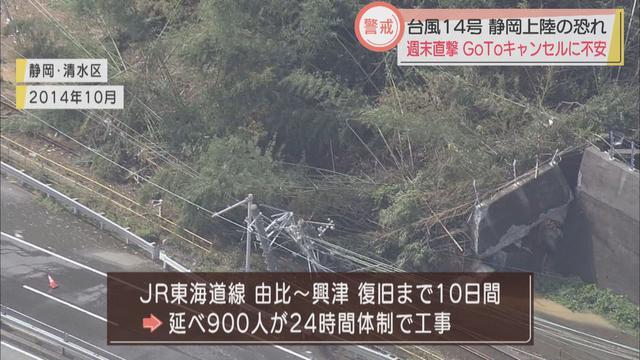 画像2: 【台風14号】あさって静岡県上陸の恐れも… 似ているのは2014年の台風18号