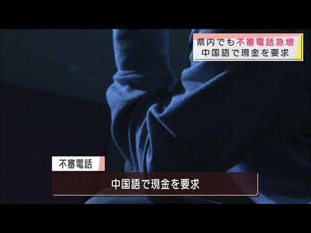 画像: 「あなたも犯罪者になる」中国語の不審電話多発 静岡県内でも… youtu.be