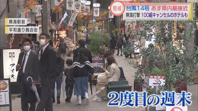 画像1: 【台風14号】GoToトラベルでにぎわっていた静岡・熱海市 100組のキャンセルが出たホテルも