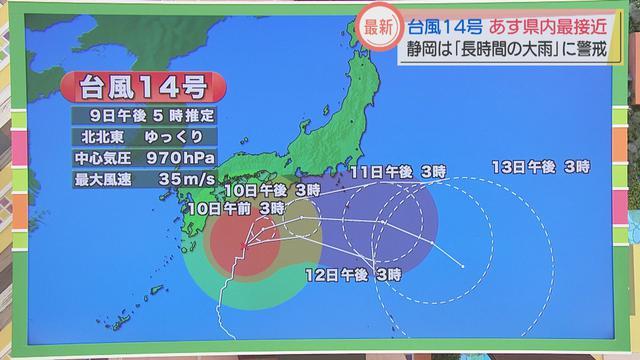 画像: 【台風14号】静岡県に10日昼過ぎから夜の初めにかけ接近 午後5時発表