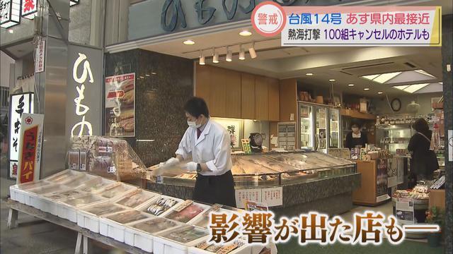 画像2: 【台風14号】GoToトラベルでにぎわっていた静岡・熱海市 100組のキャンセルが出たホテルも