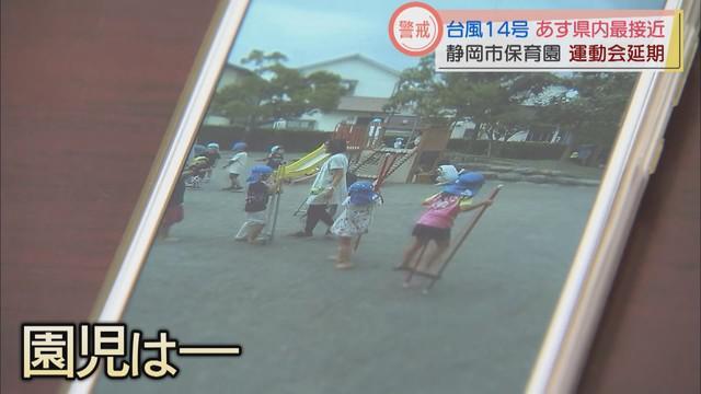 画像2: 【台風14号】運動会延期で園児がっかり 「ママに竹馬見せたかったけど…」 静岡市清水区