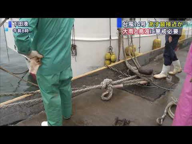 画像: 【台風14号】静岡県あす午後最接近 下田港では漁船が対策 最大8メートルの高波の予想 youtu.be