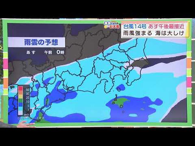 画像: 【10月9日 静岡】渡部さんのお天気 台風14号「雨風のピークは昼前後」 youtu.be