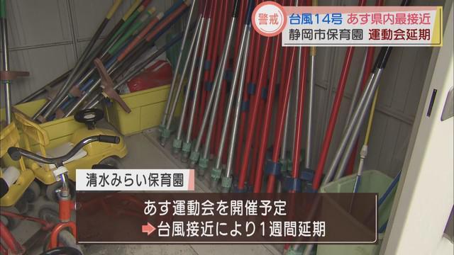 画像1: 【台風14号】運動会延期で園児がっかり 「ママに竹馬見せたかったけど…」 静岡市清水区
