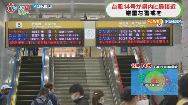 画像: JR静岡駅