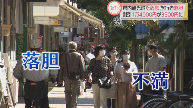 画像3: GoToトラベル割引率激減 値引額が1万4000円から3500円に? 静岡・熱海市、静岡市