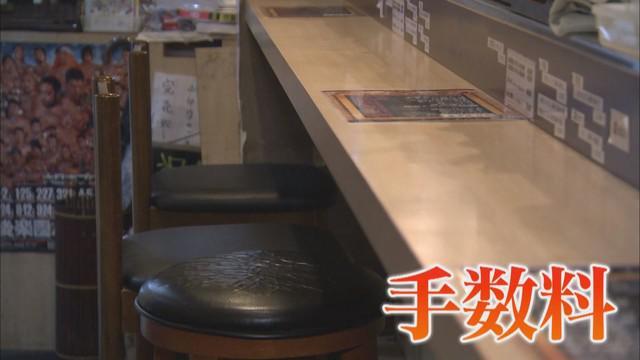 画像3: GoToイート不参加の飲食店、ネックはサイトに払う手数料 静岡市