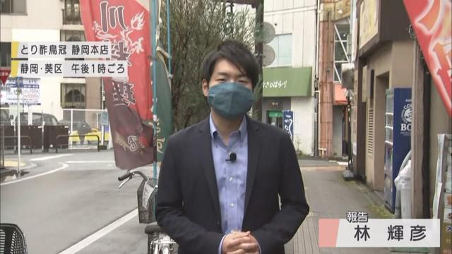 画像1: GoToイート不参加の飲食店、ネックはサイトに払う手数料 静岡市