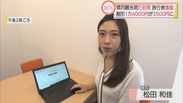 画像1: GoToトラベル割引率激減 値引額が1万4000円から3500円に? 静岡・熱海市、静岡市