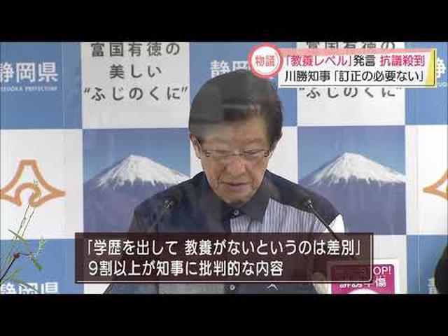 画像: 静岡県知事「総理の教養レベルが露見」発言に「学歴差別」と抗議殺到も「訂正する必要は全くない」 youtu.be