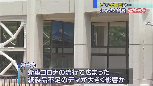 画像: 富士市役所