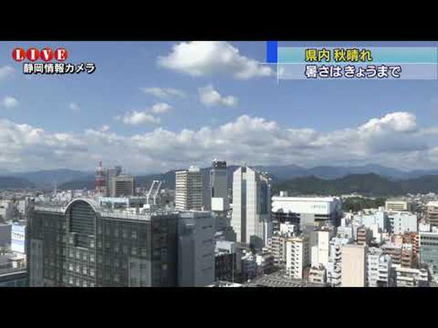 画像: 9月中旬から下旬並みの陽気 静岡・三島市 youtu.be