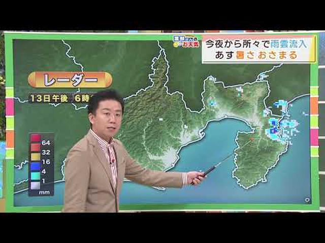 画像: 【10月13日 静岡】渡部さんのお天気 あすは「お出かけには折りたたみ傘を」 youtu.be
