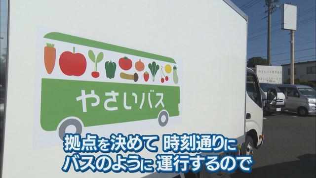 画像: 電気店、郵便局でも野菜を買える 静岡発「やさいバス」
