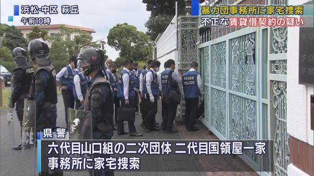 画像: 暴力団総長の逮捕に伴い、静岡県警が組事務所を家宅捜索 浜松市