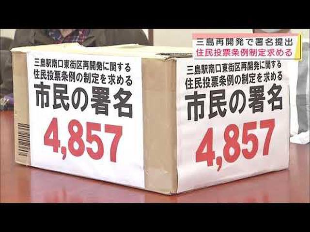 画像: 三島駅南口再開発問題で住民投票条例制定求める署名を市長に提出 youtu.be