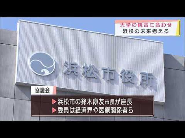画像: 静岡大と浜松医科大統合に向け 浜松市が「地域の未来を考える協議会」設置 youtu.be
