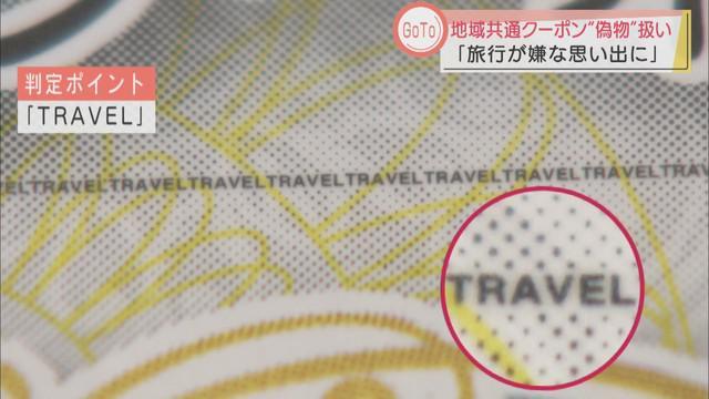 画像3: 本物なのに使えない? 印刷状態で偽物にも見えるケースも 国「偽造クーポン確認されていない」 静岡・熱海市
