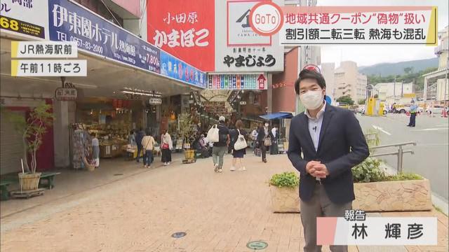 画像1: 本物なのに使えない? 印刷状態で偽物にも見えるケースも 国「偽造クーポン確認されていない」 静岡・熱海市