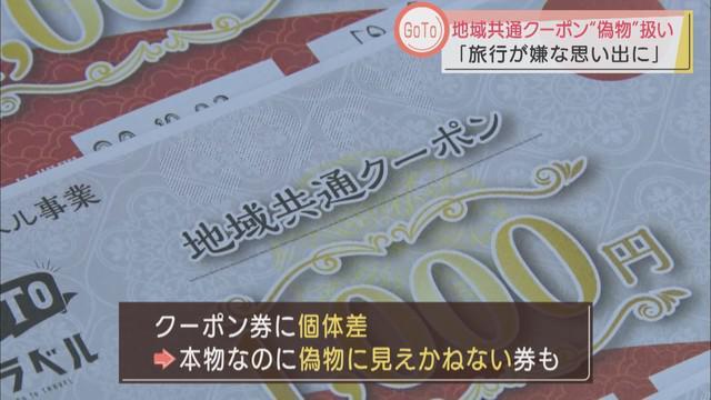 画像4: 本物なのに使えない? 印刷状態で偽物にも見えるケースも 国「偽造クーポン確認されていない」 静岡・熱海市