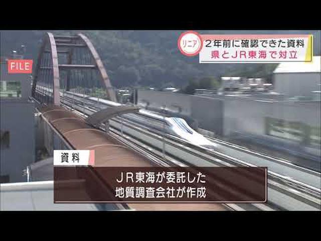 画像: 静岡県とJR、資料公開巡り新たな対立 リニア水問題で地質調査会社作成資料 youtu.be