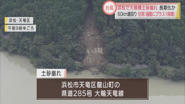 画像1: 迂回路は60キロも遠回り…土砂崩れのため県道通行止めで「1時間近く余計にかかる」の声 浜松市